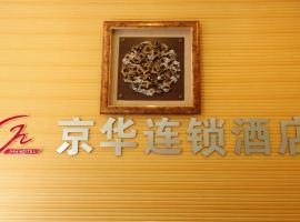 Jinghua Hotel Xingtai New Century Plaza, Xingtai (Lujiayuan yakınında)