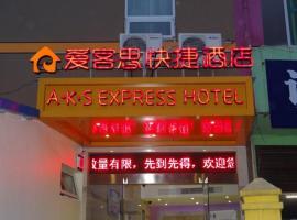 AKS Express Hotel Wenzhou Panqiao International Logistics Centre, Wenzhou (Gaolou yakınında)
