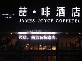 James Joyce Coffetel Nanjing South Railway Station Branch