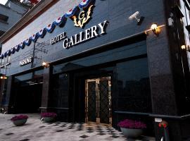 갤러리 관광 호텔