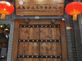 Xianyang Gudu International Youth Hostel