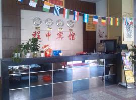 Chengzhong Hotel, Xing'an