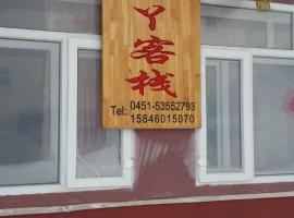 Xueya Inn, Wuchang (Shahezi yakınında)