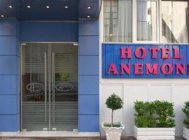 Hotel Anemoni, Pirėjas