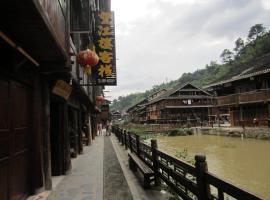 Wang Jiang Lou Hostel, Liping (Gaoqing yakınında)
