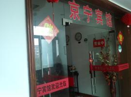 Jiangyan District Jingning Hotel, Taizhou (Jiangnian yakınında)