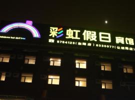Caihong Jia'ri Inn Donghu Branch, Daqing (Yinlang yakınında)