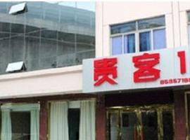 Changzhou VIP 168 Business Hotel, Changzhou (Longhutang yakınında)