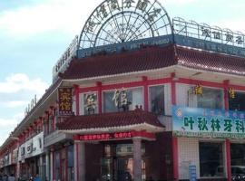 Greater Khingan Tahe Chengxin Business Hotel, Tahe