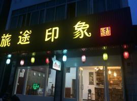Wuzhen Journey Impression Theme Inn, Tongxiang (Wuzhen yakınında)