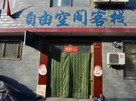Freedom Space Hostel Shijiazhuang Gaojiao District Branch, Shijiazhuang (Tongye yakınında)