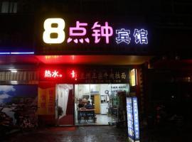 Taizhou 8Clock Hostel, Taizhou (Zhangdian yakınında)