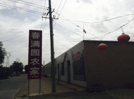 Chunmanyuan Farmstay