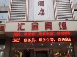 Huijin Hotel Shijiazhuang Chaoyang Branch, Shijiazhuang (Luancheng yakınında)