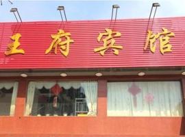 Taizhou Wangfu Inn, Taizhou (Jiangnian yakınında)