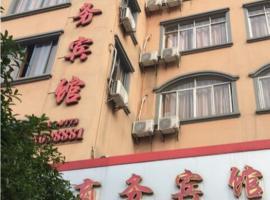 Xing'an Yinzuo Business Hotel, Xing'an (Quanzhou yakınında)