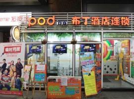 Pod Inn Wuhan Zhongjiacun Subway Station Hangshang Ginza Shopping Mall Branch, Wuhan (Hanyang yakınında)