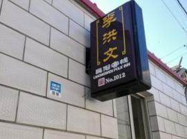 Beijing Yunxiugu Li Hongwen Homestay, Miyun (Xinchengzi yakınında)