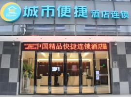 City Comfort Inn Xiangyang Railway Station