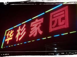 Beijing Huashan Homestay, Fangshan (Shidu yakınında)