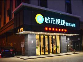 City Comfort Inn Huizhou Huxi Avenue, Huizhou (Pingtan yakınında)