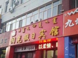 Balinyouqi Sunshine Holiday Express Inn, Bairin Right (Daban yakınında)
