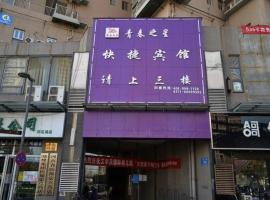 Youth Star Express Hotel, Zhengzhou (Liulinzhen yakınında)