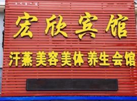 Hongxin Inn, Zhalantun (Har Us yakınında)