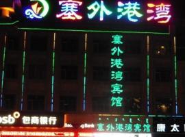 Balin Youqi Saiwai Gateway Inn, Bairin Right (Daban yakınında)