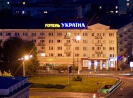 Гостиница Украина, Чернигов