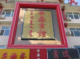 Rongxin Inn, Linxi (Bairin Right yakınında)
