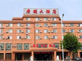 Yanyun Hotel Jiaonan, Huangdao
