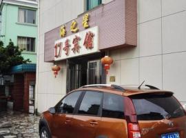 Zhoushan Shengsi Haizhixing No.17 Hotel, Shengsi (Jihu yakınında)