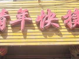 Taiyuan Youth Inn, Taiyuan (Haozhuang yakınında)