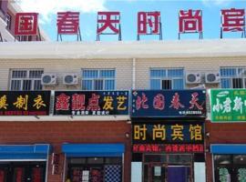 Beiguo Chuntian Hotel, Manzhouli (Jalai Nur yakınında)