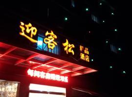 Wannian The Pine Greeting Guests Boutique Hotel, Wannian (Poyang yakınında)