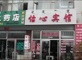 Yixin Hotel, Dalad (Salqin yakınında)