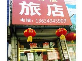 Ruixianglou Inn, Heishan (Beizhen yakınında)