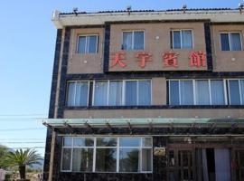 Huanren Tianyu Inn 2nd Branch, Huanren