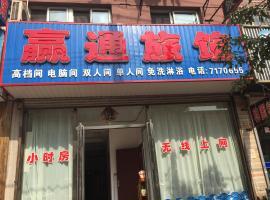 Yingtong Guesthouse, Donggang (Xibeitian yakınında)