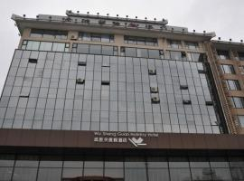 Wu Sheng Guan Holiday Hotel