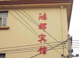 Zhoushan Shengsi Honghui Hotel, Shengsi (Shizhu yakınında)