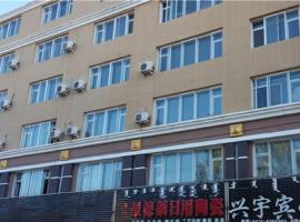 Xingyu Hotel, Naiman