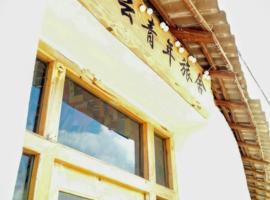 Puzhehei Wangyun Youth Hostel, Qiubei (Yanshan yakınında)