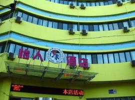 Baotou Yiren Hotel, Baotou (Qianming yakınında)