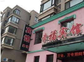 Xingfu Business Inn, Fushun (Dongzhou yakınında)
