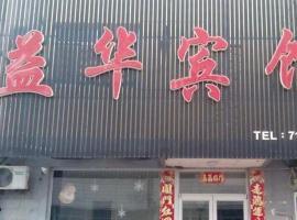 Yihua Hotel, Chaoyang (Balibao yakınında)