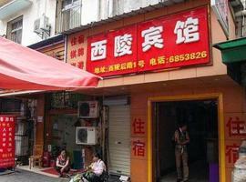 Yichang Xiling Inn