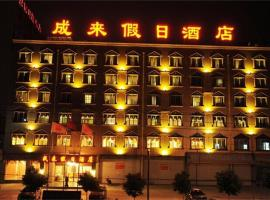 Mianyang Chenglai Holiday Inn, Mianyang (Luojiang yakınında)