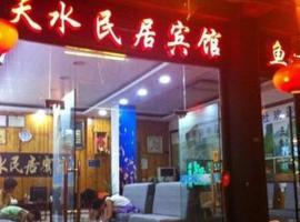 Zhenyuan Tianshui Minju Hotel, Zhenyuan